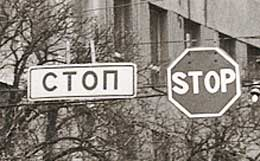 Stop in Cyrillic and in American at an intersection in Kiev, Ukraine.